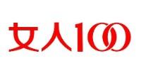 女人100品牌火�嵴猩讨�