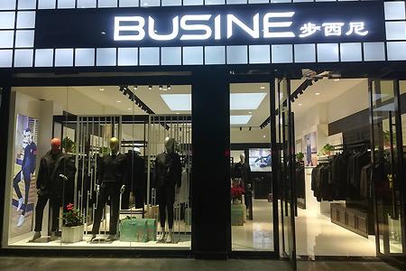 步西尼品牌店铺展示