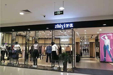 吉林珲春芝仪品牌店铺展示