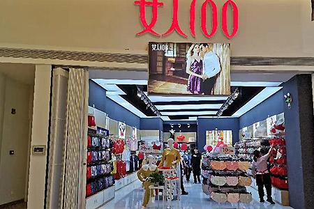女人100品牌店鋪展示