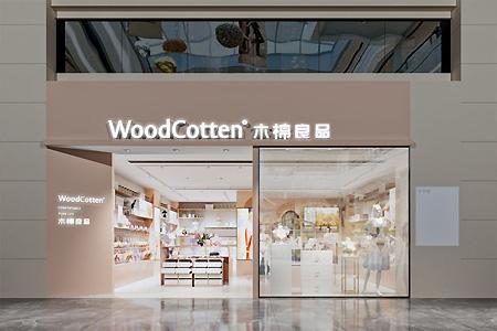 木棉纺品牌店铺展示