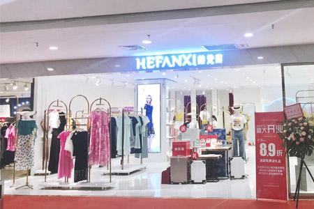 赫梵茜品牌店铺展示