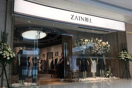 ZAIN形上品牌店铺展示