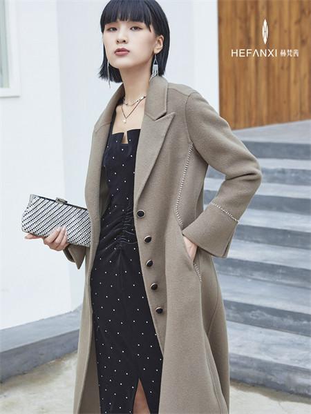 赫梵茜女装品牌2021秋季长款时尚外套