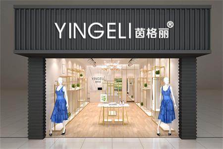 YINGELI 茵格丽品牌店铺展示
